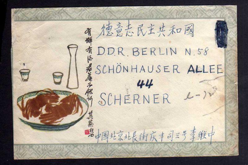 B1217 China Brief 1960 351 C44 567 C84 Bethune 568 C80 Engels