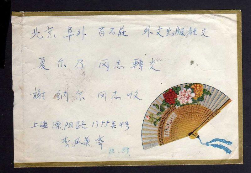 B1231 China Brief 1961 316 S15 Bauwerke der einstigen Kaiserstadt Peking
