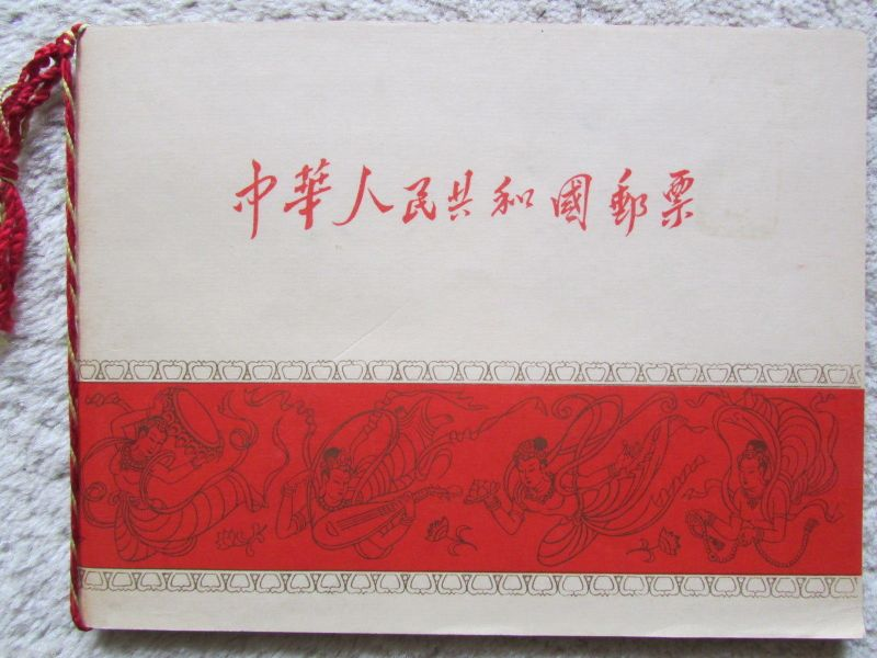 China Map 1953 People's Council Conference many first printss with description