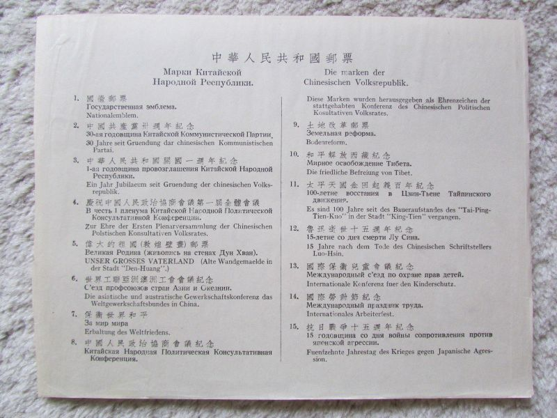 China Map 1953 People's Council Conference many first printss with description 1