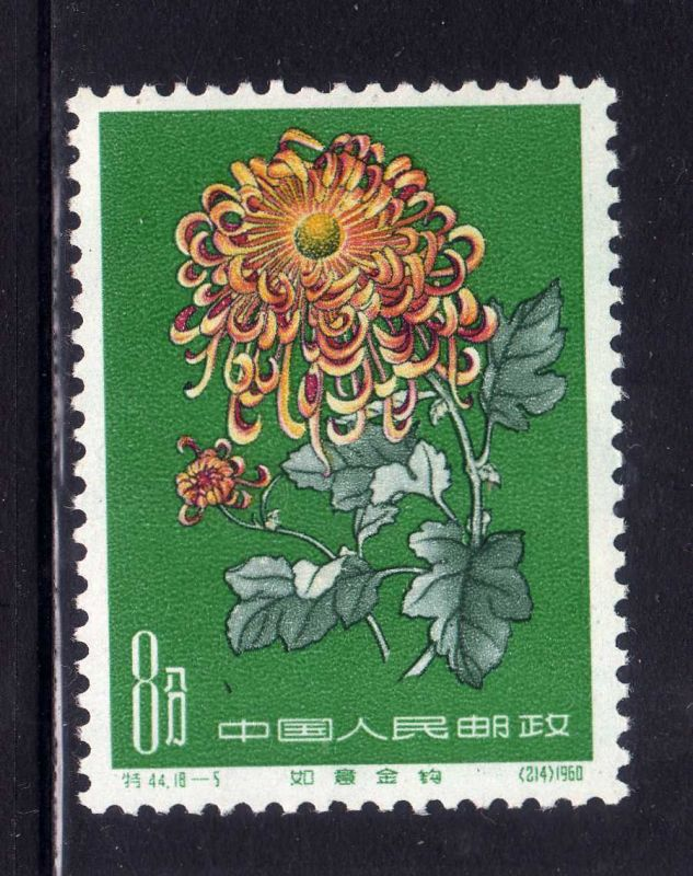 C070 China 1961 ex S44 18-5 Chrysanthemen 8 F ** 578