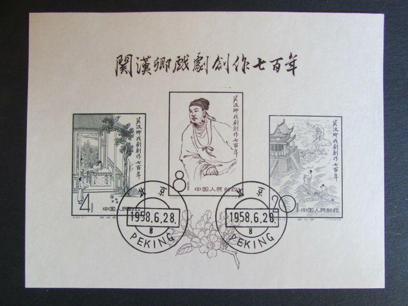 C2738 PR China 1958 Block 6 gestempelt C50 Kuan Han-Ching