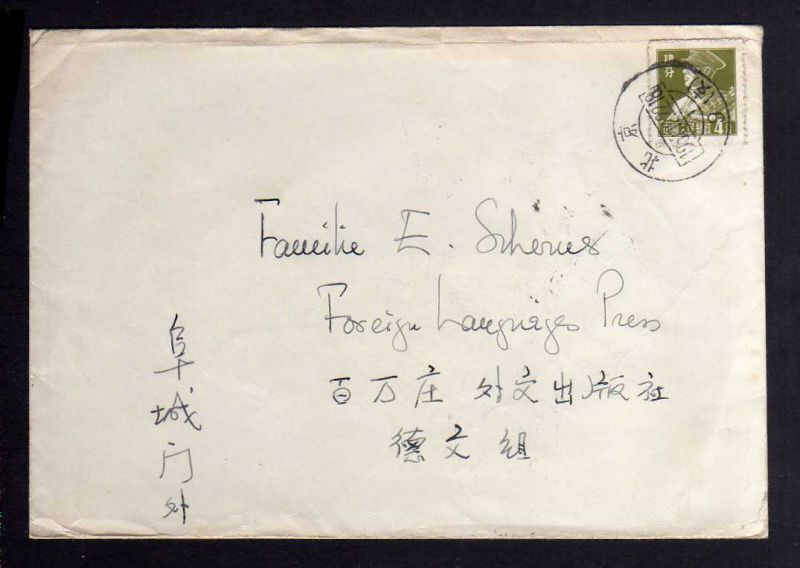 B1233 China Brief 1958 Peking Foreign languages Press verschiedene Stempel - in