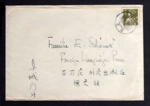 B1233 China Brief 1958 Peking Foreign languages Press verschiedene Stempel - in