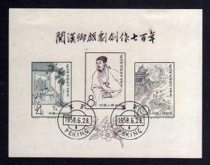 C004 China 1958 Block 6 gestempelt C50 700. Jahrestag Dichter und Schriftsteller