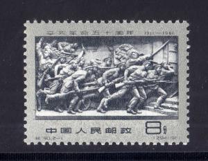 C017 China 1961 606 50. Jahrestag der Revolution von 1911 ex C90 **