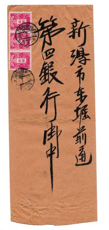 Brief Japan Schriftzeichen von 1921 13070