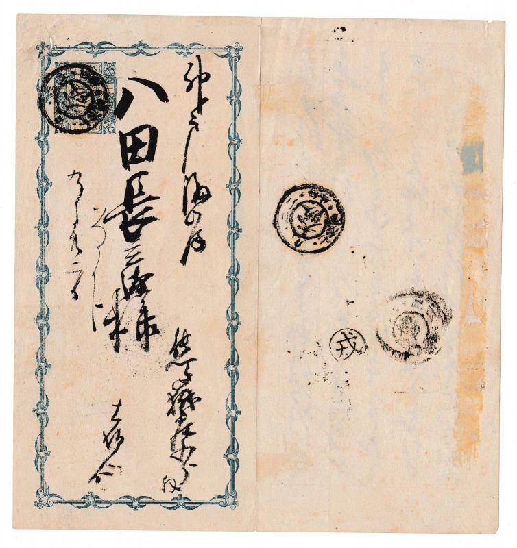 Brief Japan Schriftzeichen 13068