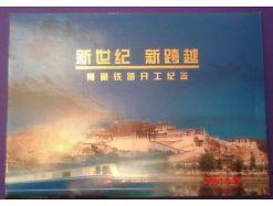 Briefmarken China Set  Eisenbahn 12639