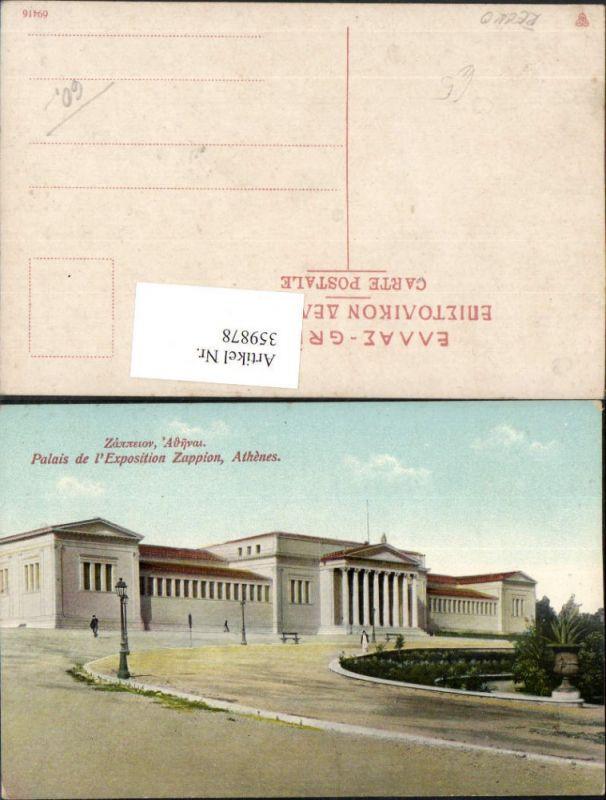 Greece Athenes Athen Palais de l'Exposition Zappion Gebäude 0