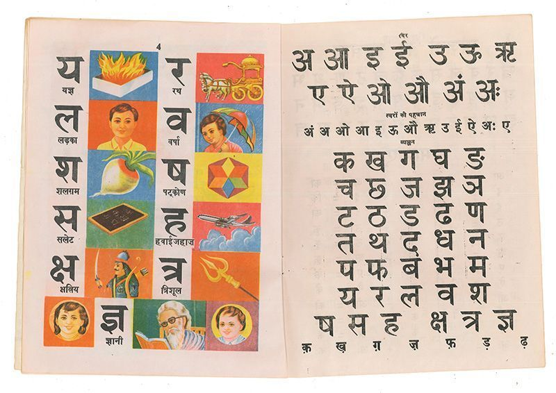 Indian Book Primer. 1