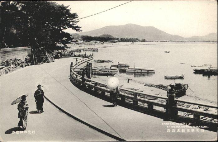 Wakayama Sight Seeing Road Shinwaka no Ura *