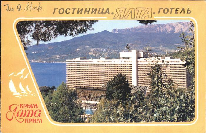Ukraine Hotel Kat. Ukraine