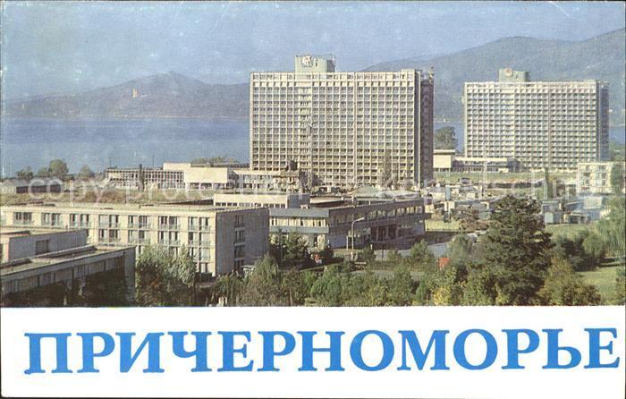 Ukraine Pritschernomorie Kat. Ukraine