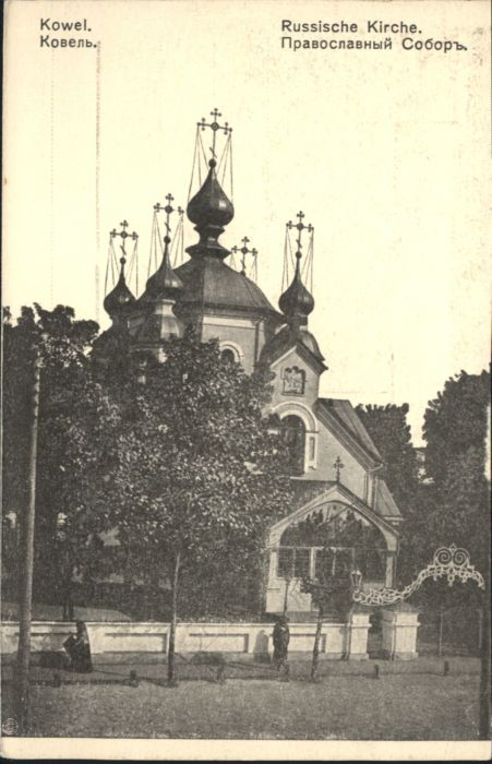 Kowel Russische Kirche *