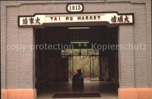 Hongkong Railway Museum History Kat. China