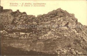 Corinthe Entree Acrocorinthe