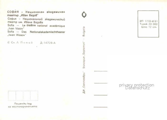 Sofia Sophia National Akademie Theater Iwan Wasov / Sofia / 1