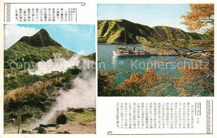 AK / Ansichtskarte Japan Geysire Landschaftspanorama Boot Gebirge Kat. Japan