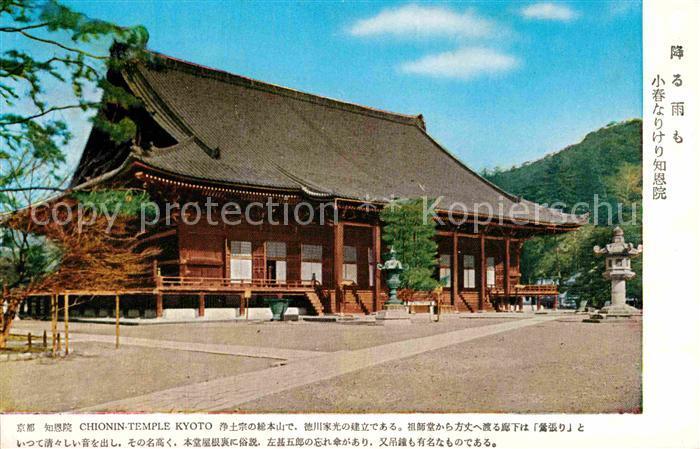 AK / Ansichtskarte Kyoto Chonin Temple Kat. Kyoto