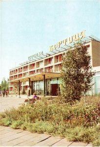 AK / Ansichtskarte Zaporizhzhya Hotel Chortica Zaporizhzhya Kat. Zaporizhzhya