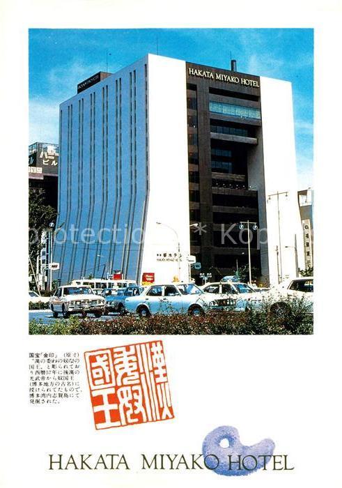 AK / Ansichtskarte Hakata Miyako Hotel Hakata