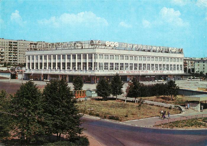AK / Ansichtskarte Ufa Einkaufszentrum Ufa