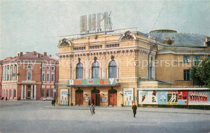 AK / Ansichtskarte Leningrad_St_Petersburg Circus Leningrad_St_Petersburg