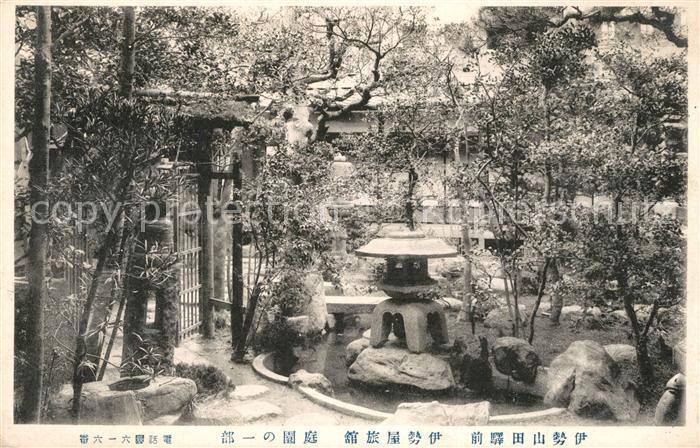 AK / Ansichtskarte Yamada Garten  0