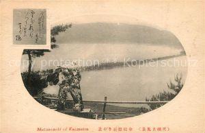 AK / Ansichtskarte Kasamatsu Hill Matauozoki Kasamatsu Hill