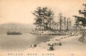 AK / Ansichtskarte Japan See Boot Park Japan