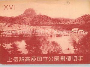 AK / Ansichtskarte Japan Rhododendon Panorama See Berg Prospekt Japan