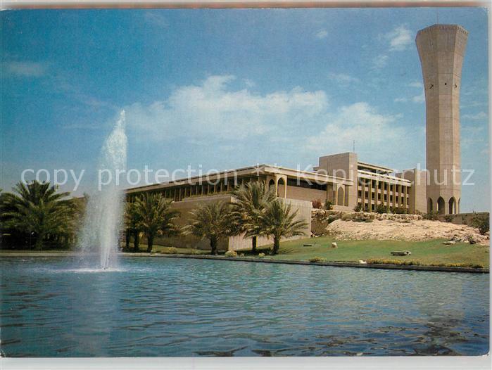 AK / Ansichtskarte Dhahran University of Petroleum and Minerals Dhahran