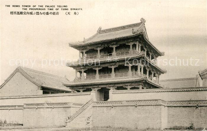 China Howo Tower of the Palacetelling prosperous time of Tsing Dynasty China