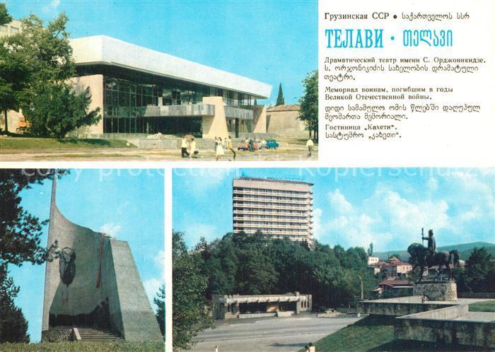 Telawi Ordzhonikidze Theater Hotel Kaxeti Telawi 0