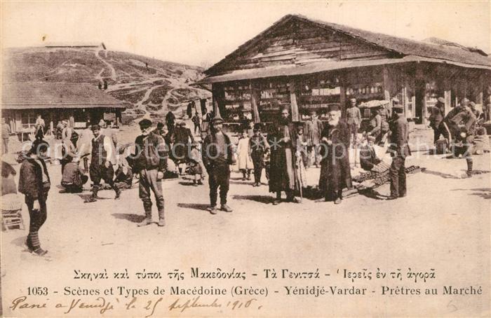 Mazedonien Scenes et Types Yenidje Vardar Petres auch Marche Mazedonien