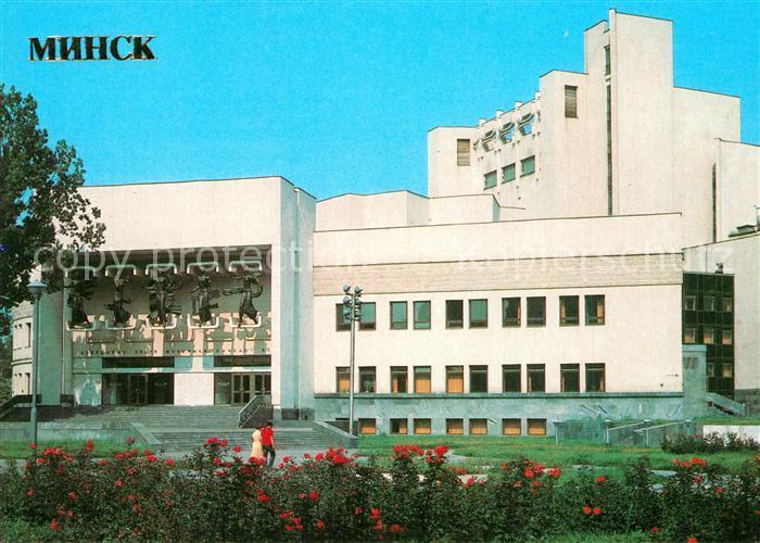 Minsk_Weissrussland Musical Comedy Theatre of the Belorussian SSR Minsk_Weissrussland