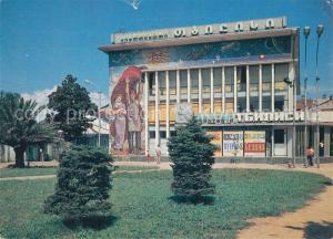 Batumi Kino Tbilisi Batumi