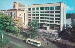 AK / Ansichtskarte Khabarovsk Postamt Khabarovsk