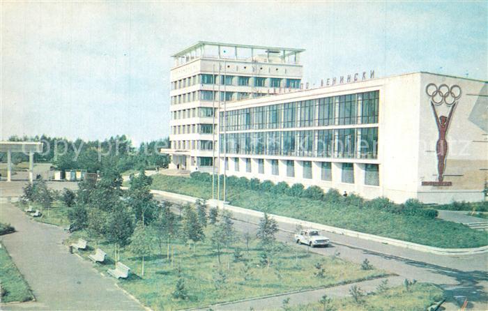 AK / Ansichtskarte Khabarovsk Sportinstitut Khabarovsk 0