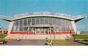 AK / Ansichtskarte Ulan Bator Exhibition Ulan Bator