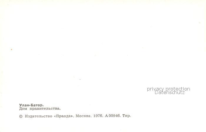 AK / Ansichtskarte Ulan Bator Regierungsgeb?ude Ulan Bator 1