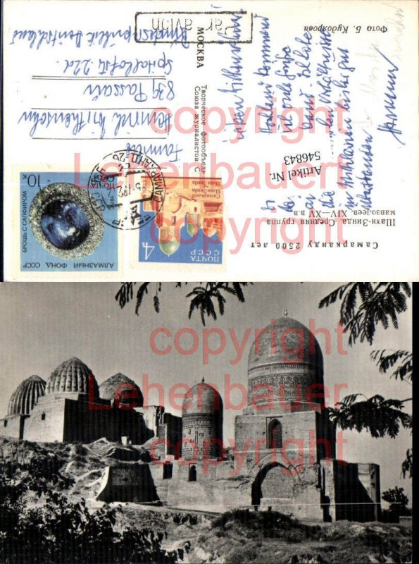 Russia Uzbekistan Samarkande Samarkand Samarqand Mosque Moschee islam