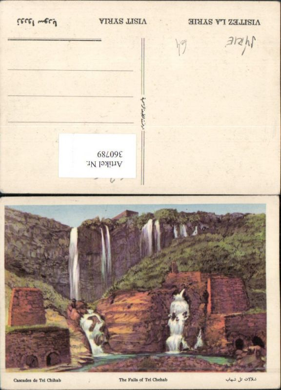 360789,Syria Syrien Cascades Falls of Tel Chihab Chehab Wasserfall