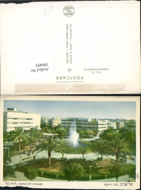 390492,Israel Tel-Aviv Dizengoff Square Platz Springbrunnen