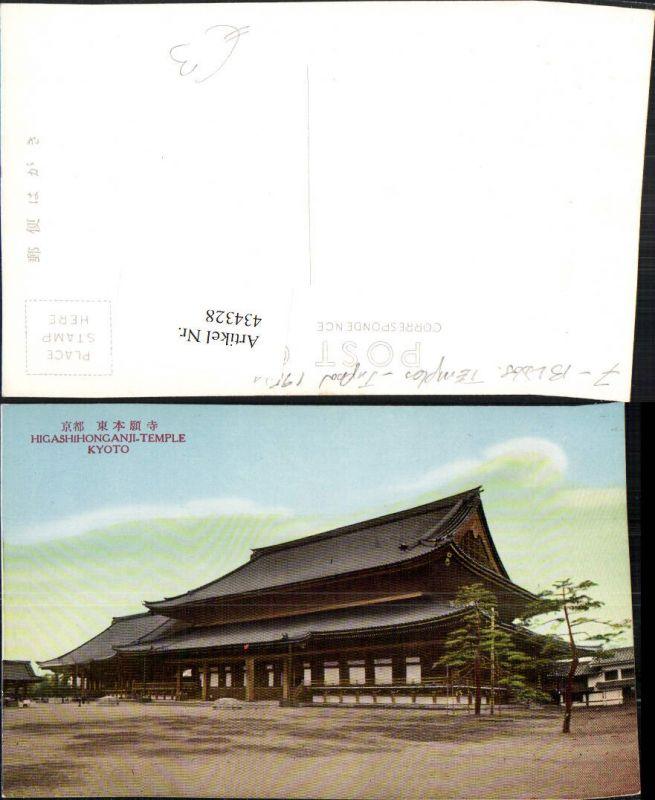 434328,Japan Kyoto Higashihonganji Temple Tempel