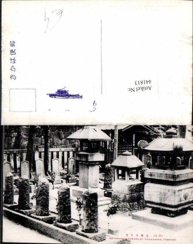 441813,Japan Tokyo Takanawa Sengakuji Temple Tempel