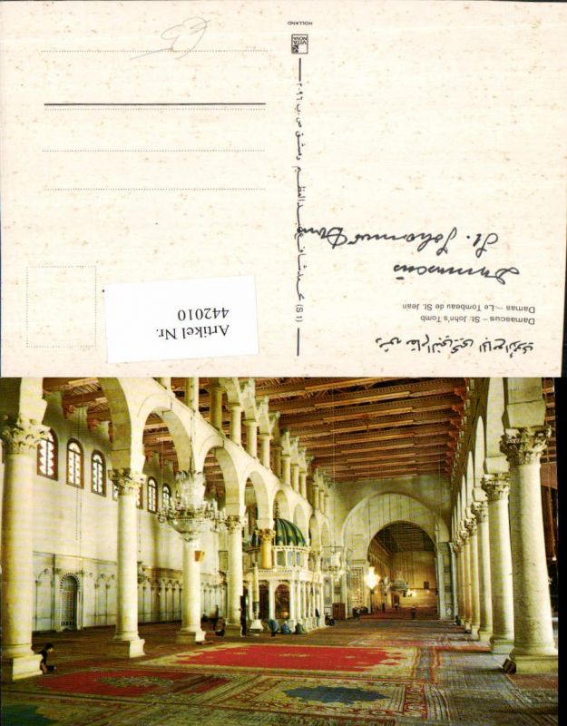 442010,Syria Damascus Damaskus St. Johns Tomb Grabmal