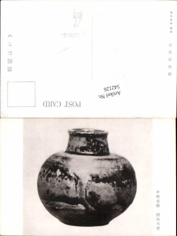 542126,China Fine Arts Art Porcellan Porzellan