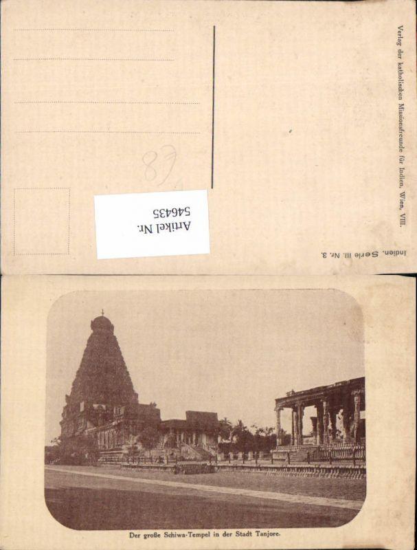 546435,India Schiwa Tempel Tanjore Thanjavur Tamil Nadu